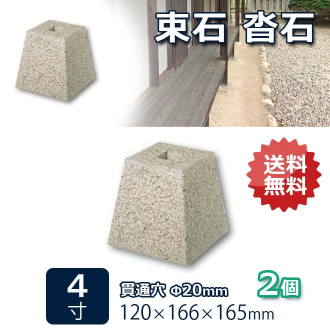 束石沓石角型さび石貫通穴タイプパイナップル地タタキ仕上げ