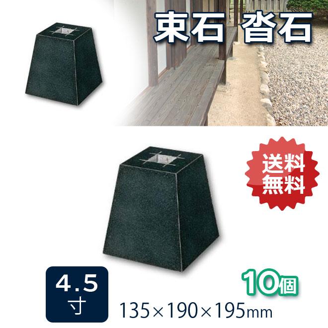 束石沓石ほうちん山西黒角型標準型本磨き仕上げ