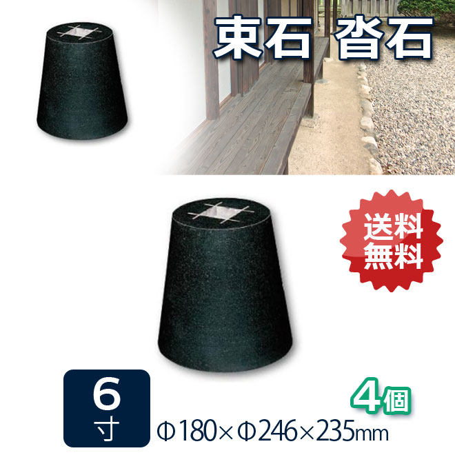 束石沓石ほうちん山西黒丸型標準型本磨き仕上げ
