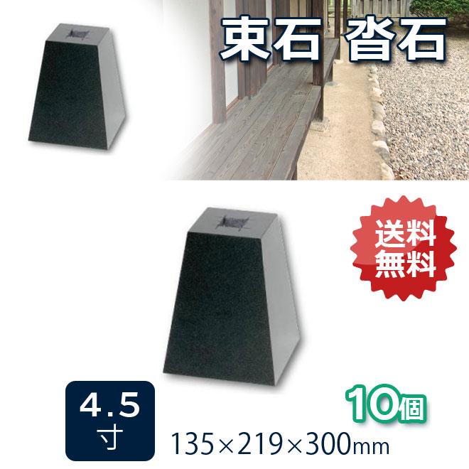 束石沓石ほうちん山西黒雪国型標準型本磨き仕上げ
