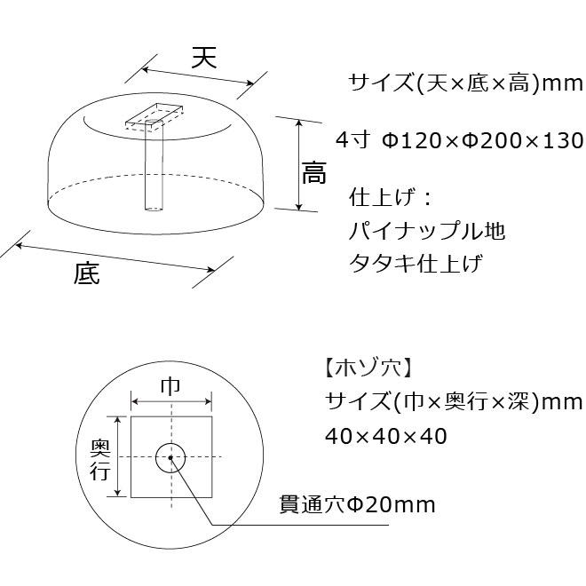 束石沓石山型柱石貫通穴タイプパイナップル地タタキ仕上げ図面