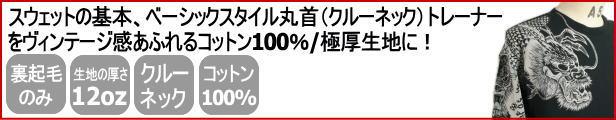 厚手生地トレーナー(綿100%裏起毛)
