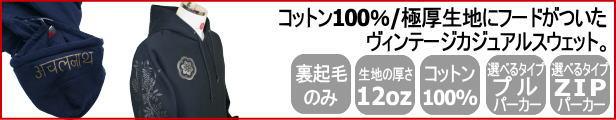 厚手生地プル&ZIPジャケット(綿100%裏起毛)