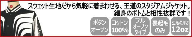 厚手生地スタジアムジャケット(綿100%裏起毛)