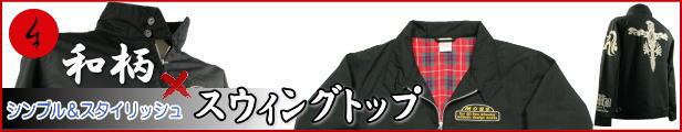 和柄スウィングトップジャケット