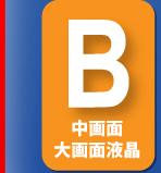 B_中画面〜大画面液晶タイプ