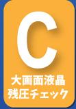 C_大画面液晶残圧チェック