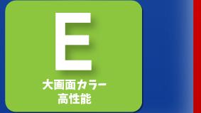 E_大画面カラー高性能
