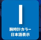 I_腕時計カラー日本語表示