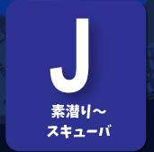 J_素潜り〜スキューバ