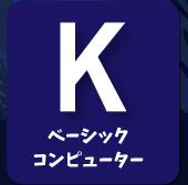 K_ベーシックコンピューター