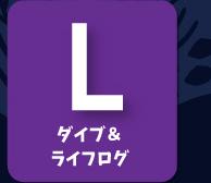 L_ダイブ&ライフログ