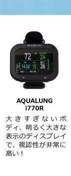 アクアラング AQUALUNG i770R
