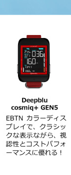 Deepblu COSMIQ+ コズミック+