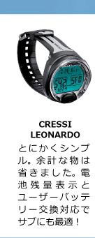 Cressi sub(クレッシーサブ) LEONARDO(レオナルド) ダイブコンピューター