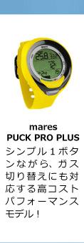 マレス パック プロ プラス mares PUCK PRO+