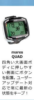 マレス クアッド mares QUAD ダイブコンピューター エンリッチドエア対応