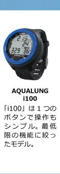 アクアラング AQUALUNG i100