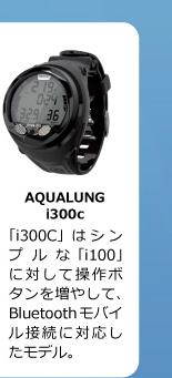 アクアラング AQUALUNG i300C ダイブコンピュータ