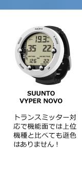 SUUNTO FL2021 VYPER NOVO ヴァイパーノボ