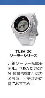 TUSA ディーシーソーラー IQ1203 DC Solar ソーラー充電式ダイブコンピューター