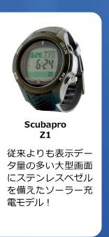 ダイブコンピューター Z1 ソーラー ダイビング コンピューター スキューバプロ SCUBAPRO Z1 ソーラー 充電 タイプ Sプロ 普段使い できる 腕時計 ウォッチ タイプ ダイブ コンピューター SPRO Sプロ エスプロ
