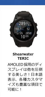 シェアウォーター SHEARWATER TERIC テリック ダイブコンピューター カラーディスプレイ