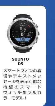 SUUNTO D5 スントディーファイブ ダイブコンピュータ 日本正規品 カラーディスプレイ