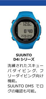 SUUNTO スント D4i スントディーフォーアイ NOVO BLUE ノボ ブルー ダイブコンピューター
