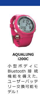 アクアラング AQUALUNG i200C ダイブコンピュータ 国内正規品
