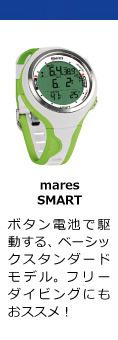 マレス スマート mares SMART ダイブコンピュータ