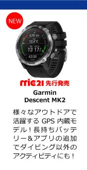 GARMIN ガーミン Descent Mk1 ダイブコンピューター GPS内蔵 充電式 カラーディスプレイ スマートウォッチ