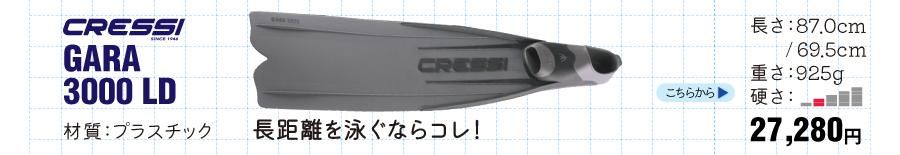 ダイビング フィン [ Cressi ] クレッシー GARAガラ3000LD