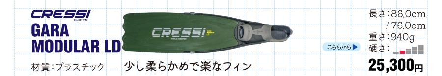 [ クレッシーサブ ] Cressi-sub GARA MODULAR LD ガラ モジュラー LD[ ダイビング用フィン ]