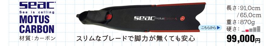 [ SEAC ] セアック モータス カーボン MOTUS CARBON ロングフィン [ フリーダイビング用フィン ]【APNEA】