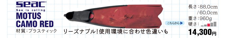 ダイビング フィン [ SEAC ] セアック MOTUS CAMO RED ロングフィン【APNEA】