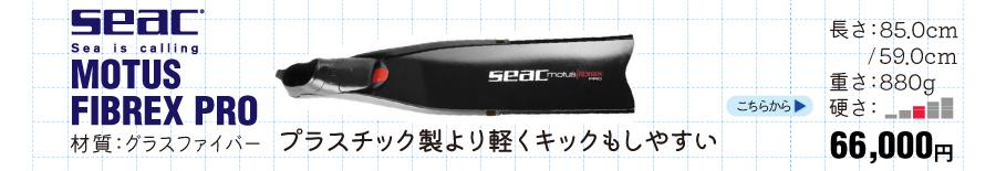 [ SEAC ] MOTUS FIBREX PRO ロングフィン[ ダイビング用フィン ]【APNEA】