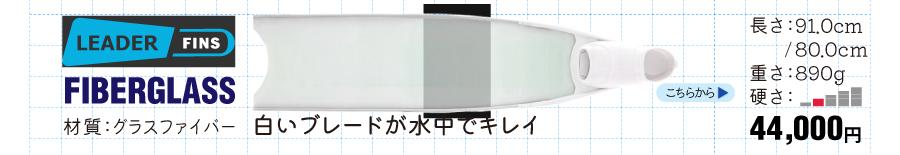 [ LEADERFINS ] リーダーフィン カーボン ロングフィン ICE BI-FINS WHITE スピアー フリーダイビング 用フィン APNEA
