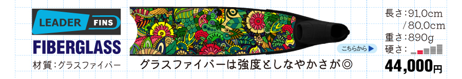 [ LEADERFINS ] リーダーフィン カーボン ロングフィン FLOWERS BI-FINS 31-32 BK スピアー フリーダイビング 用フィン APNEA