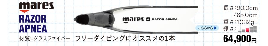 [ マレス ] レイザー アプネア mares RAZOR APNEA 420410 [ フリーダイビング用ロングフィン ]