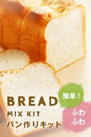 パン作りキット