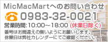 MicMacMart電話:0983-32-0021