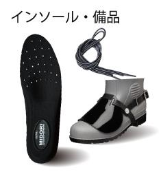 靴備品インソール