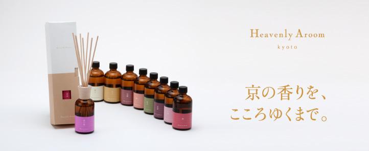 Heavenly Aroom 京の香りを、こころゆくまで。