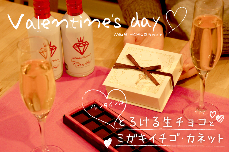 バレンタインはとろける生チョコとミガキイチゴ・カネット