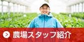 農場スタッフ紹介
