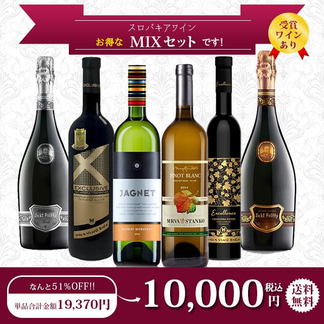 【赤ワイン6本セット】【スロバキアワイン】デイリーワイン人気商品セット自然派ワイン