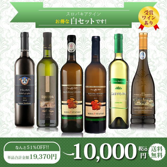 【欧州の受賞歴多数】【白ワインセット商品限定価格】【セット商品】格付けワイン6本セット自然派スロバキアワイ