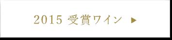 SAKURAアワード2015受賞ワインの一覧