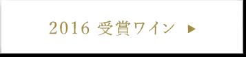 SAKURAアワード2016受賞ワインの一覧